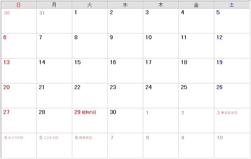 カレンダー 4月カレンダー 2014 : 2014年4月カレンダー