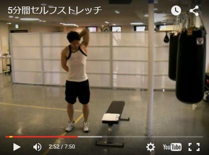 筋肉痛 治し方 ストレッチ01