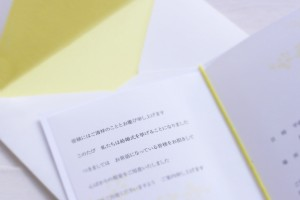 結婚式 招待状 返信 書き方04