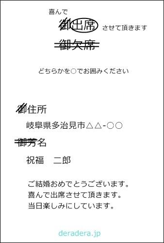 結婚式 招待状 返信 書き方02