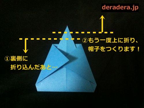折り紙 お雛様 折り方 簡単15