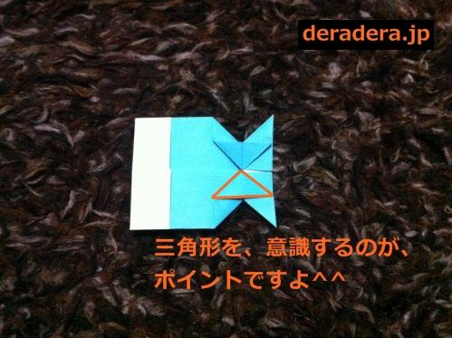 折り紙 鯉のぼり 折り方14