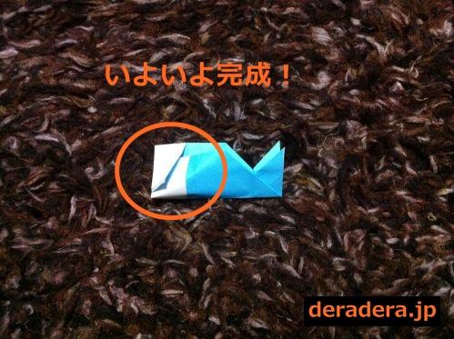 折り紙 鯉のぼり 折り方16
