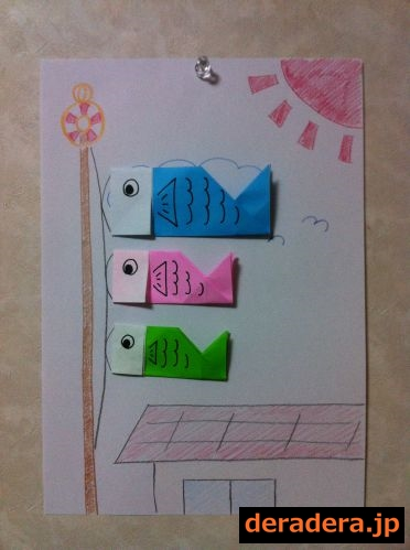 折り紙 鯉のぼり 折り方19