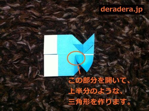 折り紙 鯉のぼり 折り方13