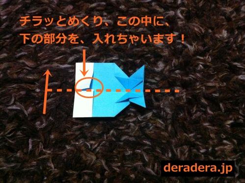 鯉のぼりの折り紙15