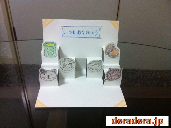 敬老の日 メッセージカード 手作り11