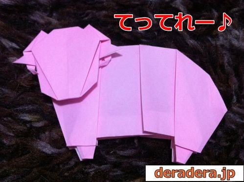 折り紙 折り方 難しい 羊45