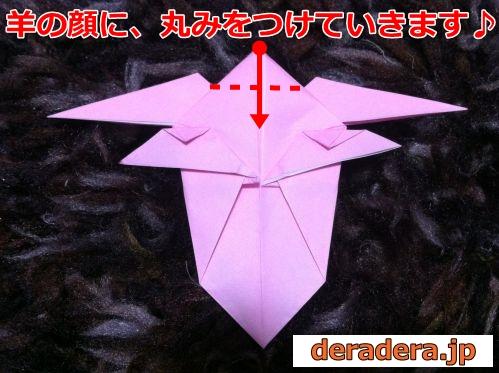 折り紙 折り方 難しい 羊21
