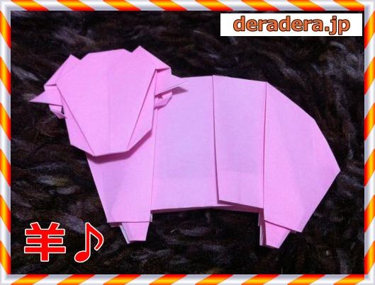 折り紙 折り方 難しい 羊
