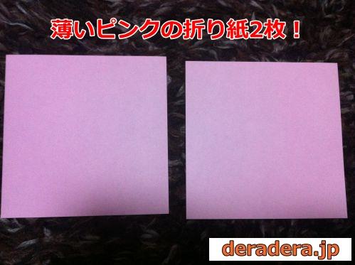 折り紙 折り方 難しい 羊01