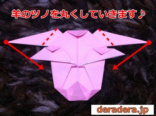 折り紙 折り方 難しい 羊24