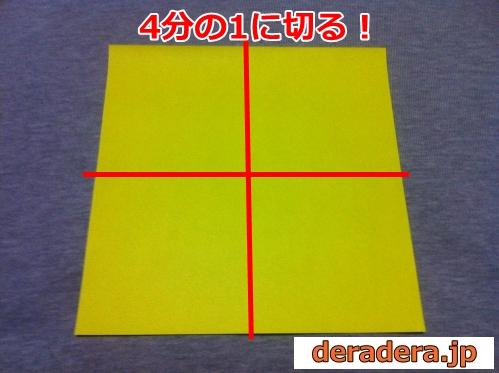 折り紙 折り方 ひよこ 簡単02