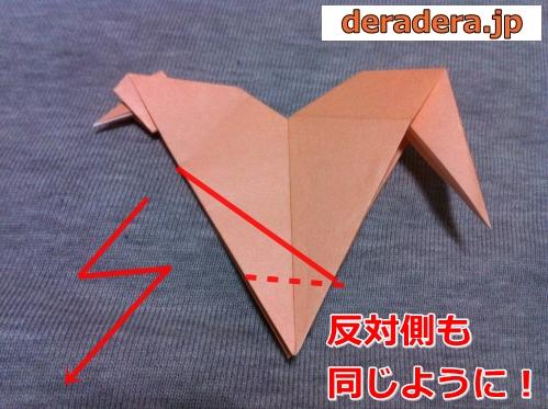 ニワトリ 折り紙 折り方15