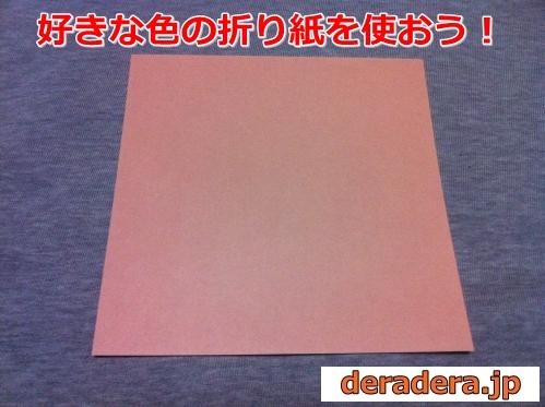 ニワトリ 折り紙 折り方01