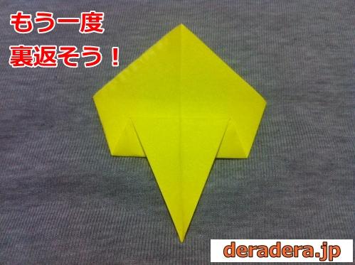 折り紙 折り方 ひよこ 簡単09