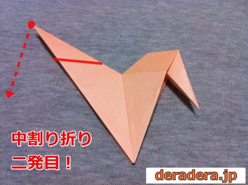 ニワトリ 折り紙 折り方12