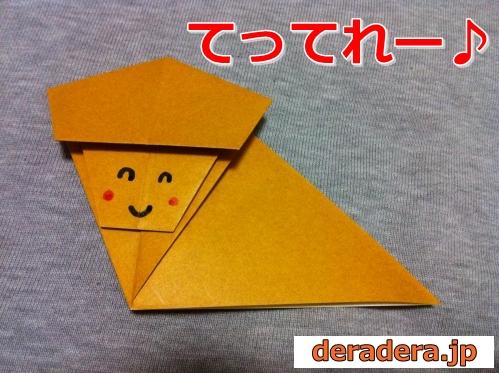猿 折り紙 折り方 簡単10