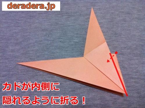 ニワトリ 折り紙 折り方09