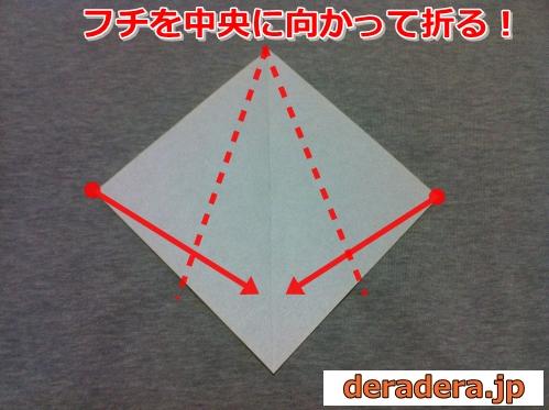 猿の折り紙の折り方(簡単)03