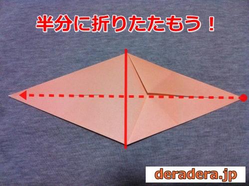 ニワトリ 折り紙 折り方05