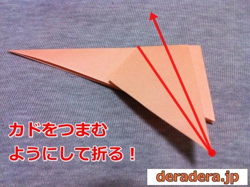 ニワトリ 折り紙 折り方08