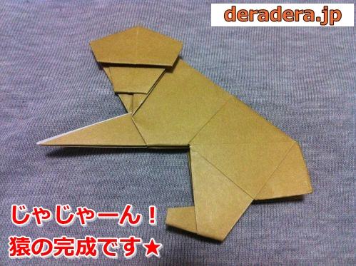 猿 折り紙 折り方26