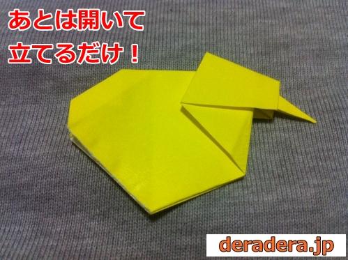 折り紙 折り方 ひよこ 簡単17