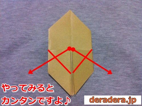 猿 折り紙 折り方17