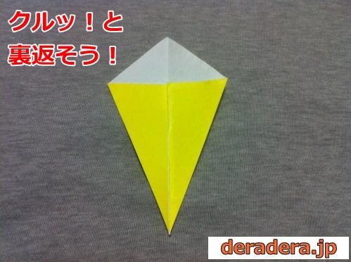 折り紙 折り方 ひよこ 簡単06