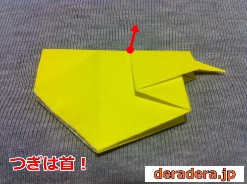 折り紙 折り方 ひよこ 簡単15