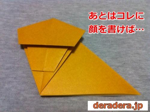 猿 折り紙 折り方 簡単09