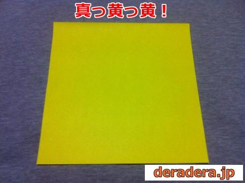折り紙 折り方 ひよこ 簡単01