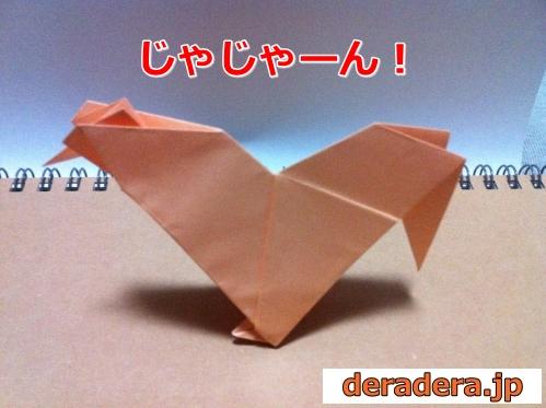 ニワトリ 折り紙 折り方16