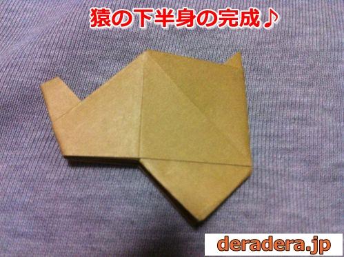 猿 折り紙 折り方24