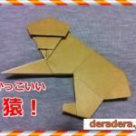 猿(さる・サル)の折り紙の折り方!かっこいいのはコレ!