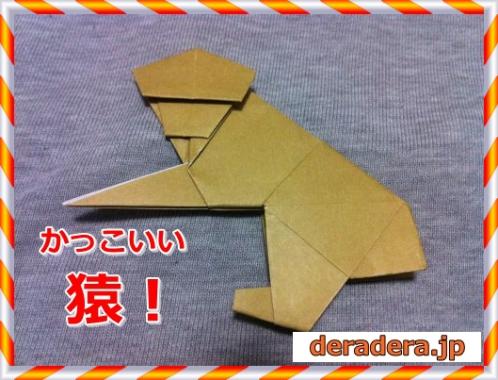 猿 折り紙 折り方