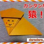 猿(さる・サル)の折り紙の折り方!簡単なのはコレ!