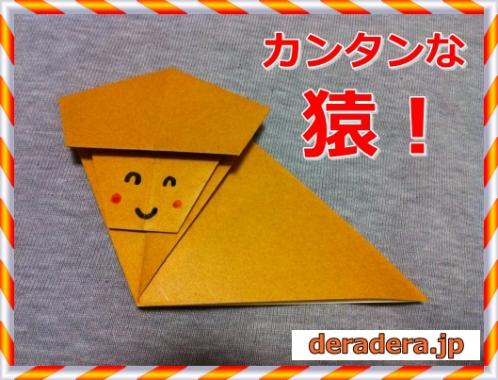 猿 折り紙 折り方 簡単