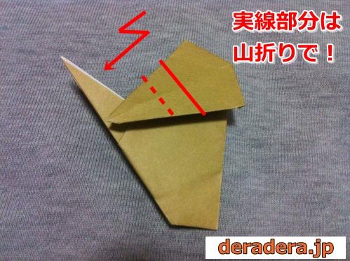 猿 折り紙 折り方09