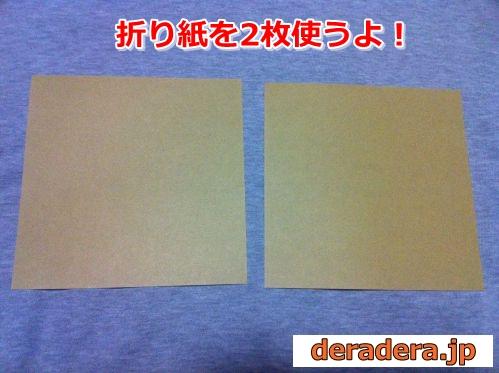 猿 折り紙 折り方01