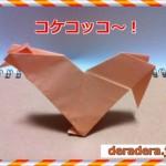 ニワトリの折り紙の折り方は?1ステップずつ丁寧に!
