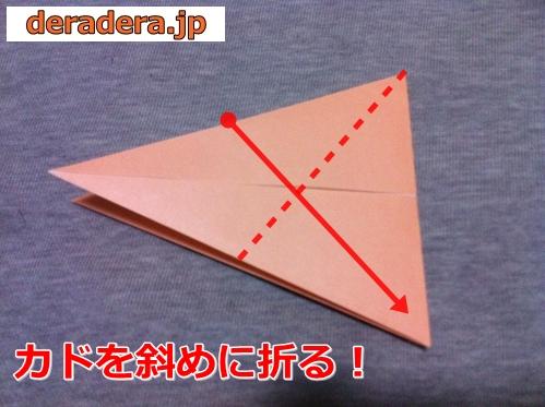 ニワトリ 折り紙 折り方06