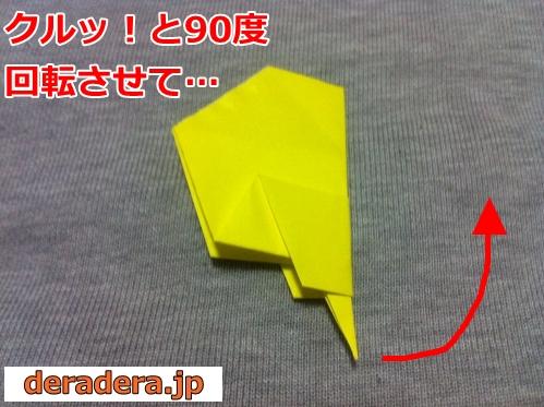折り紙 折り方 ひよこ 簡単13