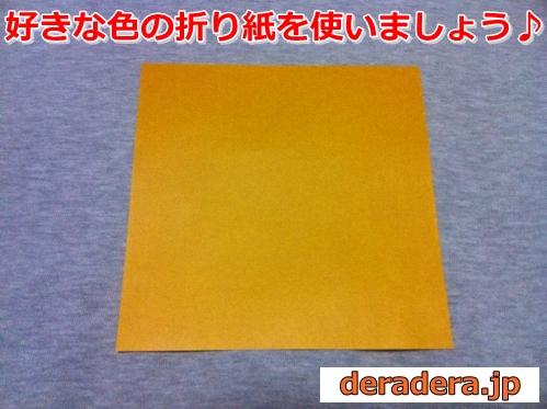 猿 折り紙 折り方 簡単01
