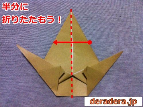 猿 折り紙 折り方07