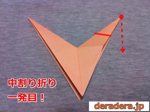 ニワトリ 折り紙 折り方11