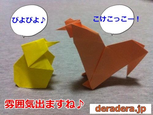 折り紙 折り方 ひよこ 簡単19