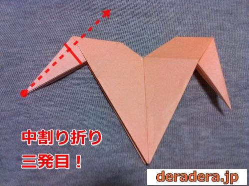ニワトリ 折り紙 折り方13