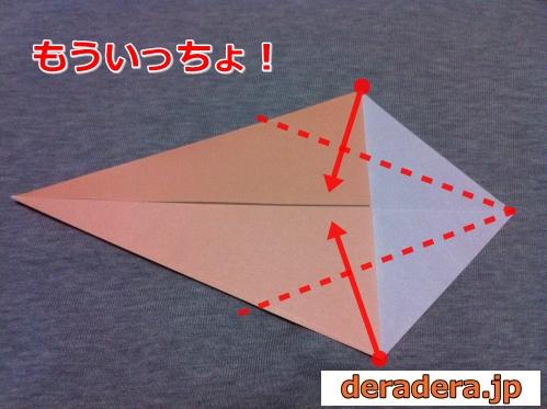 ニワトリ 折り紙 折り方04